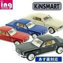 KiNSMART キンスマート 1:36 フォード マスタング 1964 レッド/ブルー/ブラック/ベージュ 201-667