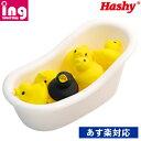 Hashy あひる風呂 ミニ