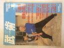 【午前9時までのご注文で即日弊社より発送!日曜は店休日】【中古】 武術 (うーしゅう) 1995年 季刊 夏号 中国武術の専門誌 [雑誌]