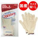 日本製 こども用純綿手袋(こどもてぶくろ)M/L ※サイズをお選びくださいキャンプ・ハイキング・運動会に大活躍!【05P01JUN17】