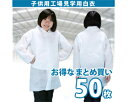 【送料無料】不織布製使い捨て子供用白衣(M/L/LL/3L)50着セット マジックテープタイプ(R8003)【05P28Sep16 05P01Oct16】