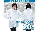 不織布製使い捨て子供用白衣(M/L/LL/3L)20着セット マジックテープタイプ(R8003)【05P28Sep16 05P01Oct16】