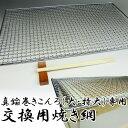 焼き網(スチール) 角型 480×260mm スポット溶接(能登ダイヤ)真鍮巻きこんろ(大・特大)用【05P01JUN17】