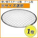 使い捨て焼き網(スチール製)丸網ドーム型 1枚※サイズをお選び下さい【05P28Oct16 05P05Nov16】