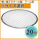 使い捨て焼き網(スチール製)丸網ドーム型 20枚セット※サイズをお選び下さい【05P28Oct16 05P05Nov16】