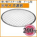 使い捨て焼き網(スチール製)丸網ドーム型 200枚セット※サイズをお選び下さい【05P22APR17】