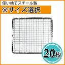 使い捨て焼き網(スチール製)角網正方形型 20枚セット※サイズをお選び下さい【05P27Nov16 05P03Dec16】