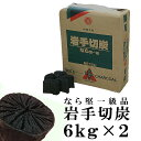 岩手切炭 6kg×2(12kg)楢(なら)堅一級品(純国産品)【同梱・キャンセル・返品不可】