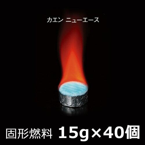 固形燃料カエンニューエース15g×40個セットア...の商品画像
