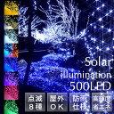 【送料無料】ソーラーイルミネーション LED 500球長寿命...