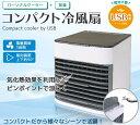 冷風機 冷風器 冷風扇 W保冷コンパクト冷風機 省エネ 小型 手軽 ファン クーラー 涼しい クール 扇風機 強力 速攻 冷風 簡単