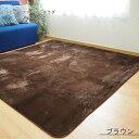 ラビットファー風 ラグマット/絨毯 【約3畳 約185cm×230cm ブラウン】 洗える ホットカーペット 床暖房対応 『リュクシュ』【代引不可】