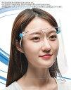 ショッピングフレーム メガネのようにかけるだけで飛沫・花粉からしっかり防護 SARARITO サラリト フェイスシールド フレームタイプ 防護・防塵・花粉対策・飛沫防止