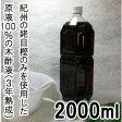 木酢液 2L(国産・原液100%・3年熟成)便利な計量カップ付き!(木酢・木酢入浴剤・もくす・もくさく)【05P18Jun16】