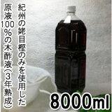 木酢液 8L(木酢・木酢入浴剤)お徳用セットレビュー記入で計量カッププレゼント!【05P10Jan15】
