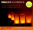【個数限定価格】LEDキャンドル 充電式 6個セット火を使わない安全なLEDキャンドル 充電キャンドル【05P27Nov16 05P03Dec16】