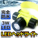 完全防水LEDヘッドライト(3W級)高輝度LED・軽量・コンパクト【05P28Oct16 05P05Nov16】