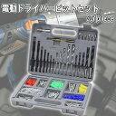 電動ドライバー ビットセット 301piece 在庫処分 キャンペーン