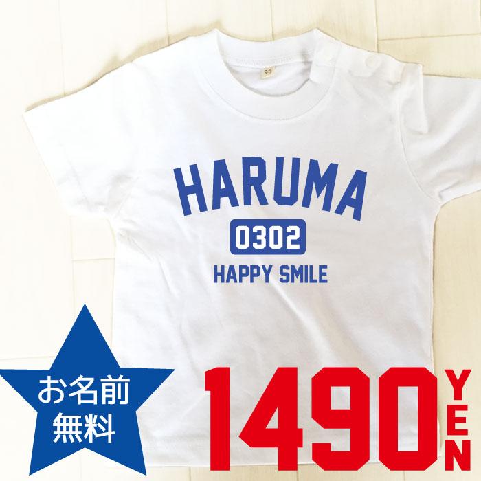 名入れ Tシャツ キッズ お名前入りTシャツカレッジ風デザイン プレゼント お誕生日 出産祝いにも◎【カレッジデザイン 90~160サイズ】送料無料