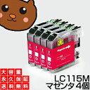 LC115C シアン4個 【LC113C増量】 【互換インクカートリッジ】 ブラザー LC115 【送料無料】【永久保証】 MFC-J6570CDW MFC-J6573CDW M..
