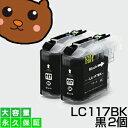 LC117BK ブラック/黒2個 【LC113BK増量】 【互換インクカートリッジ】 ブラザー LC117-BK/LC117BKインク 【永久保証】 MFC-J4510N MFC-..