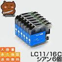 LC11C シアン6個 【互換インクカートリッジ】 ブラザ— LC11-C/LC11Cインク 【永久保証】 DCP-165C DCP-385C DCP-390CN DCP-535CN DCP-5..