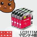LC3111M マゼンタ4個 【LC3111M】 【互換インクカートリッジ】 ブラザー LC3111-M / LC3111Mインク 【永久保証】DCP-J978N-B DCP-J978N-W DCP-J973N DCP-J972N DCP-J577N DCP-J572N MFC-J898N MFC-J893N MFC-J998DN MFC-J998DWN MFC-J738DN MFC-J738DWN