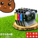 LC3111-4PK 好きな色4個セット【送料無料】 ブラザー LC3111-4PK お徳用 【互換インクカートリッジ】 LC3111 LC3111bk