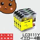LC3111Y イエロー4個 【LC3111Y】 【互換インクカートリッジ】 ブラザー LC3111-Y / LC3111Yインク 【永久保証】DCP-J978N-B DCP-J978N-W DCP-J973N DCP-J972N DCP-J577N DCP-J572N MFC-J898N MFC-J893N MFC-J998DN MFC-J998DWN MFC-J738DN MFC-J738DWN