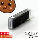 BCI-321GY BCI-321 CANON 【互換インク対応プリンタ】 PIXUS MP990 MP980 MP640 MP630 MP620 MP560 MP550 MP540 MX870 MX860 iP4700 iP4600 iP3600