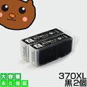 【今だけ10 OFF】BCI-370XLPGBK ブラック/黒2個 【BCI-370増量】 【互換インクカートリッジ】 キヤノン用 【キャノン インク】 【永久保証】 PIXUS TS9030 TS8030 MG7730F MG7730 MG6930 TS6030 TS5030 MG5730