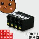 【永久保証】 ICBK61 ブラック/黒4個【送料無料】 EP社 PX-1200 PX-1200C2 PX-1200C3 PX-1200C9 PX-1600F PX-1600FC2 PX-1600FC3 PX-16..