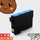ICC65 【互換インク対応プリンタ】 PX-1200 PX-1200C2 PX-1200C3 PX-1200C9 PX-1600F PX-1600FC2 PX-1600FC3 PX-1600FC9 PX-1700F PX-1700FC2 PX-1700FC3 PX-1700FC9 PX-673F