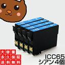 【永久保証】 ICC65 シアン 4個 EP社 PX-1200 PX-1200C2 PX-1200C3 PX-1200C9 PX-1600F PX-1600FC2 PX-1600FC3 PX-1600FC9 PX-1700F PX..