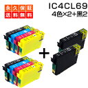 IC4CL69 4色 黒×2セット 【IC4CL69 大容量/増量タイプ】 【互換インクカートリッジ】 IC69シリーズ 【EP社用】 互換 【永久保証】 PX-045A PX-046A PX-047A PX-105 PX-405A PX-435A PX-436A PX-437A PX-505F PX-535F 【送料無料】