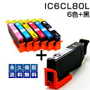 IC6CL80L 6色 黒セット 【IC6CL80増量】 【互換インクカートリッジ】 EP社 IC80L / IC6CL80Lインク 【送料無料】【永久保証】 EP-707A EP-708A EP-777A EP-807AB EP-807AR EP-807AW EP-808AB EP-808AR EP-808AW EP-907F EP-977A3 EP-978A3 EP-979A3