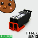 ITH-BK 【ICチップ付】 【対応インク】 ITH-BK/ブラック 【対応プリンタ】 EP-709A EP-710A EP-711A EP-810AB EP-810AW EP-811AB EP-811AW
