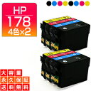【送料無料】HP178XL 4色セット×2 【互換インクカートリッジ】 4色マルチパック HP 178 インク HP178XL 【永久保証】 ■Photosmart 5510..