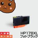 HP178 PBK 【送料無料/永久保証】 ICチップ付きで残量検知対応 HP178増量版