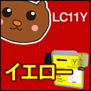 LC11Y イエロー1個 【互換インクカートリッジ】 ブラザ— LC11-Y/LC11Yインク 【永久保証】 MFC-J950DN MFC-J950DWN MFC-J700D MFC-J70..