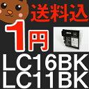 ショッピング 【送料込】 LC11BK LC11 LC11-4PK LC16BK ブラザープリンター用互換インク 【汎用 インクカートリッジ/期間限定/レビュー値引】 LC11-4PK LC11 LC11BK ブラザー用インクカートリッジ 10P03Dec16
