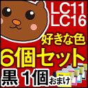 LC11 LC11-4PK LC11BK DCP-385C DCP-390CN DCP-535CN DCP-595CN DCP-J715N MFC-J700D MFC-495CN MFC-6490CN MFC-735 MFC-930 MFC-J800 お好み 4色 セット プリンター インク 互換インク 送料無料 LC11-4PK LC11 LC11BK ブラザー用 インクカートリッジ【激安/SALE/おすすめ】