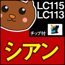 LC113-4PK LC113 LC117/115-4pk LC117BK LC113BK LC113M LC113C lc113 lc113-4pk LC113Y brother 【ブラザー】インク LC115C LC115M LC..