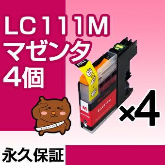 LC111M マゼンタ4個 【LC111M増量】 【互換インクカートリッジ】 ブラザー LC111-M / LC111Mインク 【送料無料】【永久保証】 MFC-J980DN MFC-J980DWN MFC-J890DN MFC-J890DWN MFC-J870N MFC-J820DN MFC-J820DWN MFC-J720D MFC-J720DW DCP-J952N DCP-J752N DCP-J552N