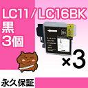 LC11BK ブラック/黒3個 【互換インクカートリッジ】 ブラザ— LC11-BK/LC11BKインク 【永久保証】 MFC-J950DN MFC-J950DWN MFC-J700D MFC-J700DN MFC-J700DW MFC-J615N DCP-J715N DCP-J515N MFC-J855DN MFC-J855DWN MFC-J805D MFC-J805DW