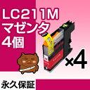 LC211M マゼンタ4個 【LC211M増量】 【互換イン...