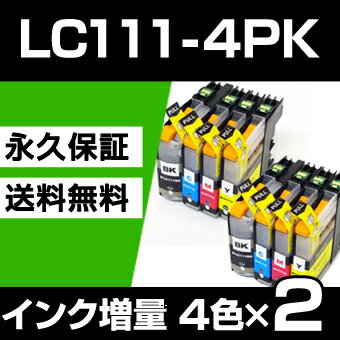 LC111-4PK 4色×2セット 【互換インクカートリッジ】 brother 【送料無料】 永久保証 MFC-J987DN MFC-J987DWN MFC-J897DN MFC-J897DWN MFC-J827DN MFC-J827DWN MFC-J727D MFC-J727DW MFC-J877N DCP-J557N DCP-J757N DCP-J957N-B DCP-J957N-W