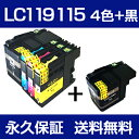 LC119/115-4PK ブラザー用 4色+黒  LC115 LC119BK MFC-J6570CDW MFC-J6573CDW MFC-J6770CDW MFC-J6970CDW MFC-J6975CDW MFC-J6973CDW