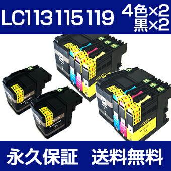 LC119/115-4PK ブラザー用【互換インクカートリッジ】 4色×2+黒2個 【LC113-4PK増量インク】 LC115 LC119BK MFC-J6570CDW MFC-J6573CDW MFC-J6770CDW MFC-J6970CDW MFC-J6975CDW MFC-J6973CDW 【送料無料】