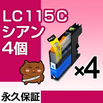 LC115C シアン4個 【LC113C増量】 ...の商品画像